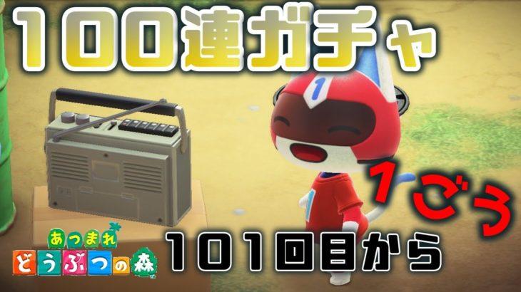【あつ森】住民厳選100連ガチャ!1ごうが欲しい!!!#55【あつまれどうぶつの森】