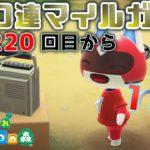 【あつ森】住民厳選150連ガチャ!現在220連~。1ごうが欲しい!!!#55