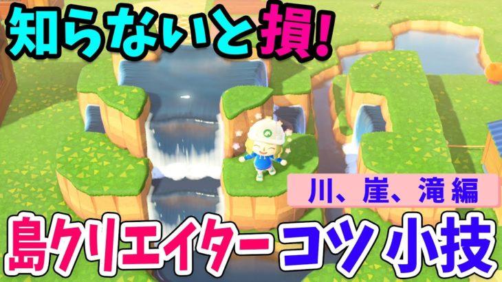 【あつ森】島クリエイターのコツや小技「滝・河川・崖編」基本的な使い方からハートの池、2段・四面滝の作りまで詳しく紹介!【あつまれどうぶつの森 島クリエイターやり方】