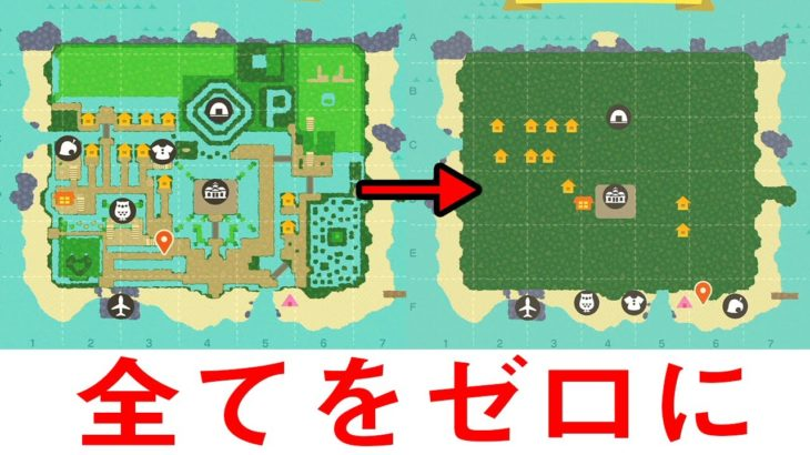 【あつ森】島クリエイターで30時間かけて作った島をまっさらにするのにかかった時間は合計●●時間でした…【あつまれ どうぶつの森】【ぽんすけ】