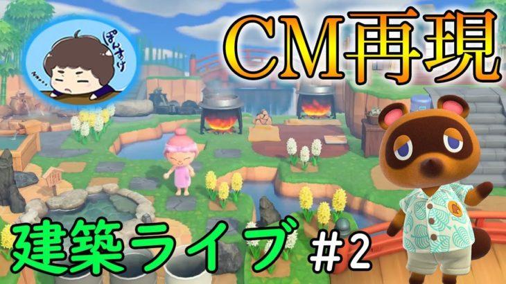 【あつ森】CMを再現した島を作っていきます!今日は温泉街完成!! #3【あつまれ どうぶつの森】【ぽんすけ】