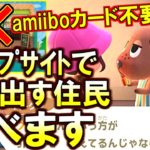 (あつ森)amiibo使わないキャンプ厳選で追い出す住民選ぶ方法が判明!(あつまれどうぶつの森)
