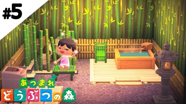 【あつ森】竹林の露天風呂を作ってみる。【あつまれ どうぶつの森】