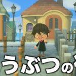 【あつ森】はじめしゃ島の「住宅街エリア」が完成!