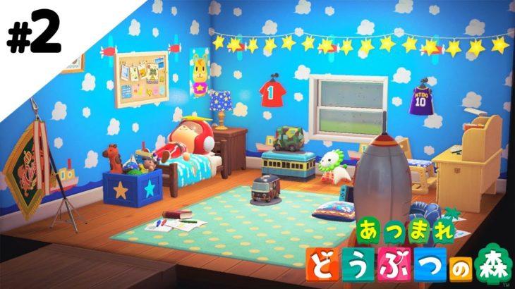 【あつ森】子供部屋を作ってみる。理想のマイホームを作ろう【あつまれ どうぶつの森】