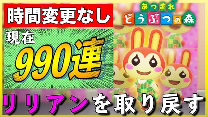 【あつ森】リリアン厳選1000連~再開!!|時間変更なし【あつまれどうぶつの森】