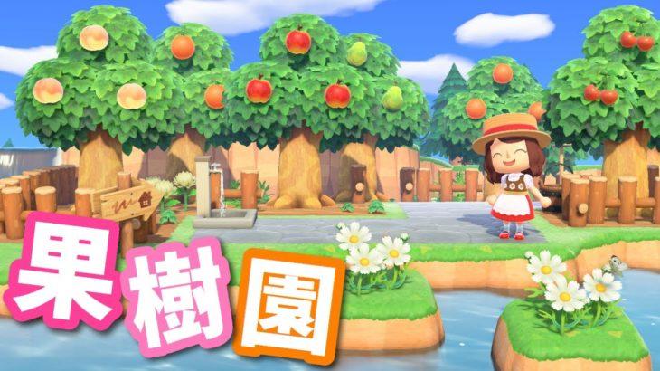 【あつ森 #12】島クリエイターや家具を使ってオシャレに果樹園をリニューアル🍑🍎🍊🍐🍒