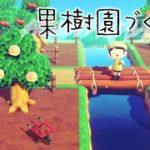 【あつ森】果樹園づくり続きから~!#2【あつまれどうぶつの森】【実況】