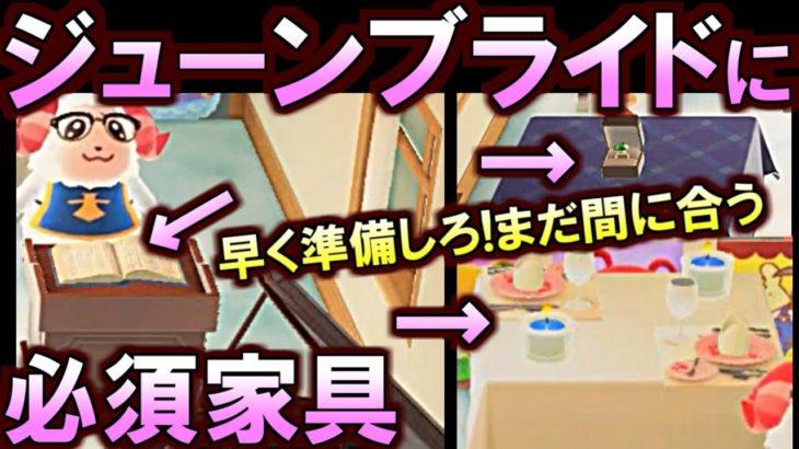 (あつ森)イベントまであと2日!今から準備できるジューンブライド必須な家具を紹介するぞ!(あつまれどうぶつの森)
