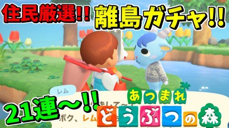 【あつ森】住民厳選!離島ガチャ!!21連~!!