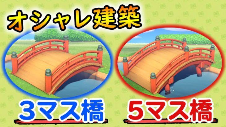 【あつ森】これだけでオシャレ度が変わる!噂の3マス橋、5マス橋の見た目の変化や注意点などをまとめて紹介!!【あつまれ どうぶつの森】【ぽんすけ】