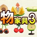 (あつ森)リメイクも素敵な果物家具35種!大量に作りまくって一気に紹介するぞ!(あつまれどうぶつの森)