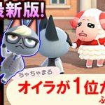 (あつ森)日本で5月に行われた住民人気投票の結果が遂に発表!意外な住民がTOP10にランクイン!(あつまれどうぶつの森)