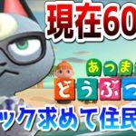 【あつ森】幻の猫ジャックを求めて!600連中の住民厳選ガチャ【あつまれどうぶつの森】