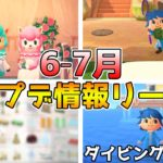 【あつ森】6・7月のアップデート情報がリーク!新イベント家具が盛りだくさん!【あつまれどうぶつの森】