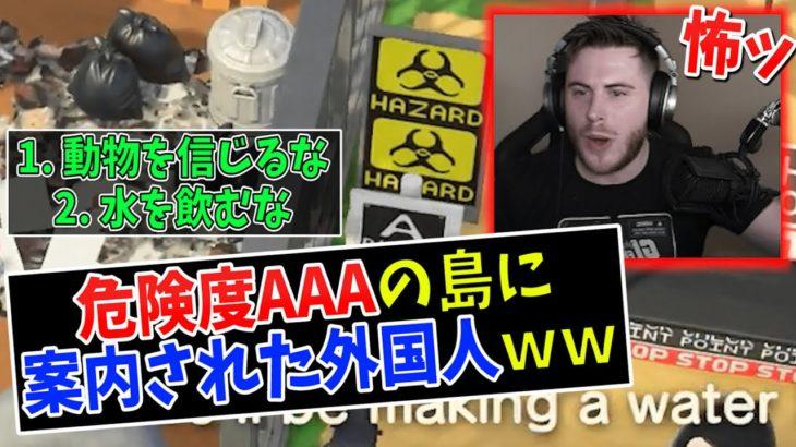 【あつ森】リスナーの危険度AAAの島に案内されてしまった外国人ニキww【日本語字幕付き/ あつまれどうぶつの森】