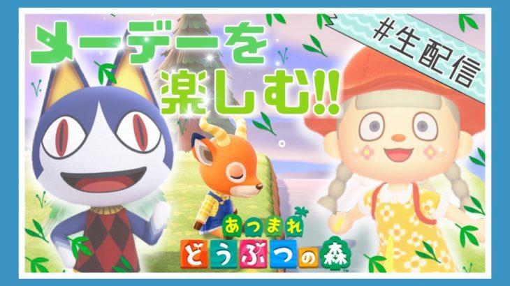 【概要欄チェック】今日からメーデー期間♪イベント楽しむぞ☆【あつ森生配信】【あつまれどうぶつの森】【Animal Crossing】【女性ゲーム実況者】【ゲーム実況】【TAMAchan】