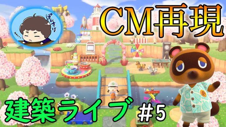 【あつ森】CMを再現した島を作っていきます!今日は遊園地完成!! #5【あつまれ どうぶつの森】【ぽんすけ】