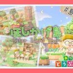 【あつ森実況】島クリエイターを使いこなした自然豊かな島♪【あつまれどうぶつの森】【島訪問】【Island Tour】【Animal Crossing】【女性ゲーム実況者】【TAMAchan】