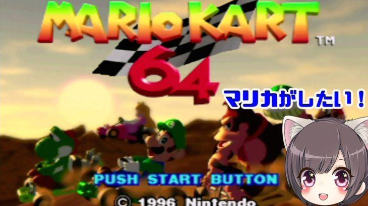 【マリオカート64】マリカがしたい!【N64】実況