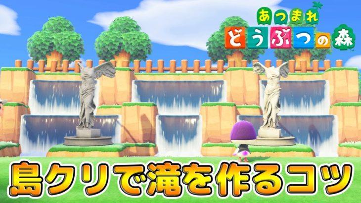【あつ森】島クリエイターで自然な滝を作るコツ【あつまれ どうぶつの森】