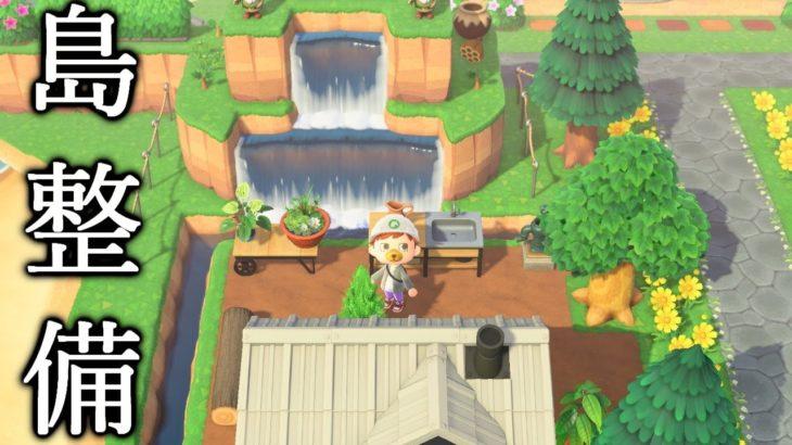 【あつ森】並木道と住民宅の周りを島クリエイターを活かして島整備してみた【あつまれどうぶつの森】