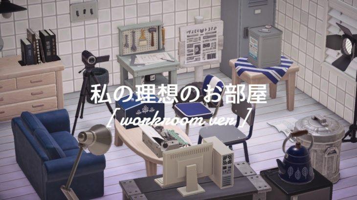 【あつ森】私の理想のお部屋 作業部屋 【レイアウト】