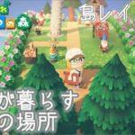 【あつ森】島クリエイターで小人が暮らす秘密の場所を作ってみた【あつまれどうぶつの森】