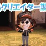 【あつ森】島クリエイター誕生!