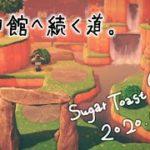 【あつ森】滝に囲まれた、博物館へ続く道を作る【シュガートース島】 【あつまれどうぶつの森】【実況】