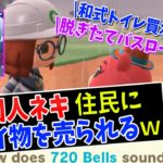 【あつ森】アニメ声の美声外国人ネキ、住民にヤバイ物を売りつけられてしまうww【日本語字幕付き/ あつまれどうぶつの森】