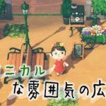 【あつ森】ボタニカルな雰囲気の癒される広場を作りました【あつまれどうぶつの森】【実況】
