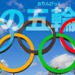 あつまれ!!幻のオリンピック【あつ森】