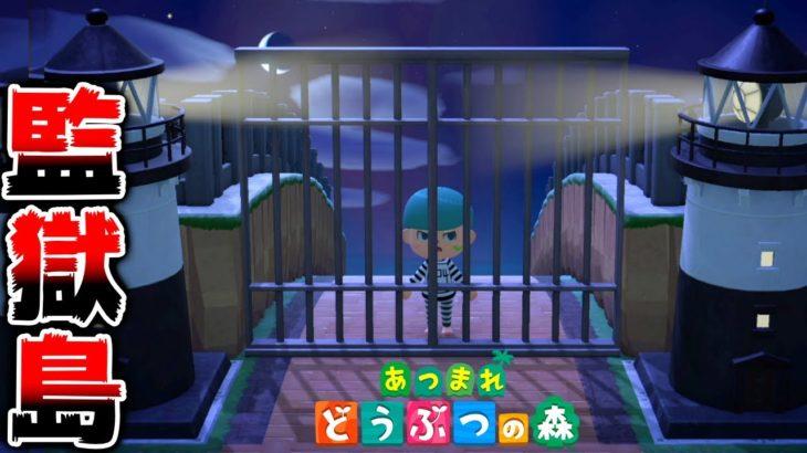 """【あつ森】罪人を逮捕して処刑や拘束する刑務所よりスゴい""""本気の監獄島""""がガチですごすぎたwwww【あつまれどうぶつの森;脱獄島】"""