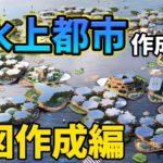 【あつ森】ネオ水上都市作成計画開始!オシャレな島を目指して頑張ります!! 構図作成編#1【あつまれ どうぶつの森】