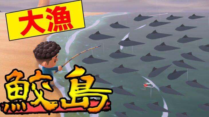 【あつ森】出現率1%の『サメ島』って知ってる?30分で50万ベルも稼げてヤバすぎる!!【あつまれ どうぶつの森】【ぽんすけ】