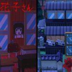 """【あつ森】1ヶ月かけて""""トイレの花子さん""""を題材に作られた""""ストーリーのある恐怖のホラー島""""が本気で怖すぎてもはやあつ森じゃなくてホラーゲームすぎてヤバいwww 【あつまれどうぶつの森:ホラー】"""