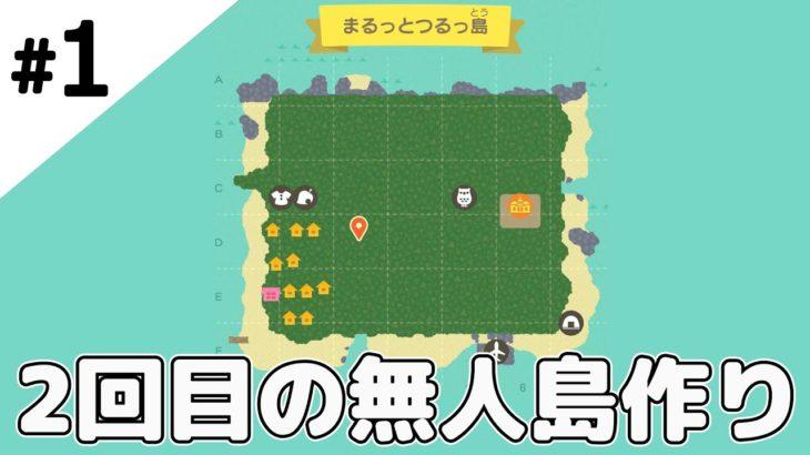 【あつ森】無人島大整地!島全体を使って2回目の島作りしていきます!今回は時間操作なし!?【あつまれ どうぶつの森】