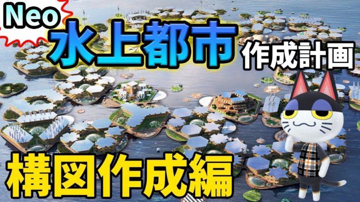 【あつ森】ネオ水上都市作成計画開始!オシャレな島を目指して頑張ります!! 構図作成編#2【あつまれ どうぶつの森】