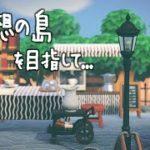 【あつ森】理想の島を目指して島整備!果樹園・たぬき商店周り【あつまれどうぶつの森】【実況】