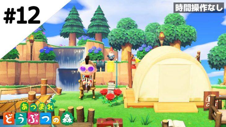 【あつ森】滝の流れるキャンプ場を作ってみた。時間操作をしない街作り!【あつまれ どうぶつの森】
