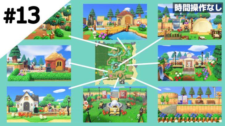 【あつ森】自然あふれる島が半分完成したので島紹介!時間操作をしない街作り!【あつまれ どうぶつの森】