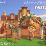 【あつ森】島クリエイターでカフェ作り ジューンブライドの家具を使います【島紹介】