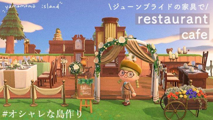 【あつ森】島クリエイターでカフェ作り|ジューンブライドの家具を使います【島紹介】