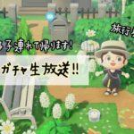 【あつ森】気になる子をお迎えしたい!離島ガチャ生放送【あつまれどうぶつの森】