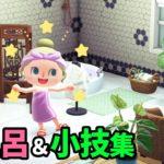 【あつ森】おしゃれなお風呂場を作りながら小技・小ネタを紹介!面白い家具や床を解説しながら部屋を可愛くレイアウト!【あつまれどうぶつの森 島紹介】