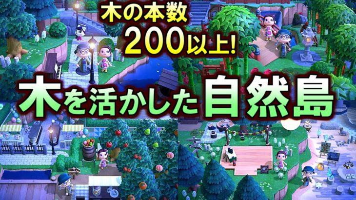 (あつ森)『木』を使う島作りする人は絶対見て!200以上の木を植えた大自然島が『木の使い方の教科書』だった(あつまれどうぶつの森)