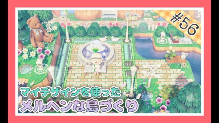 【あつ森#56】飛行場→案内所をメルヘンに島整備♪【マイデザイン配布】【Animal Crossing】【女性実況】【TAMAchan】