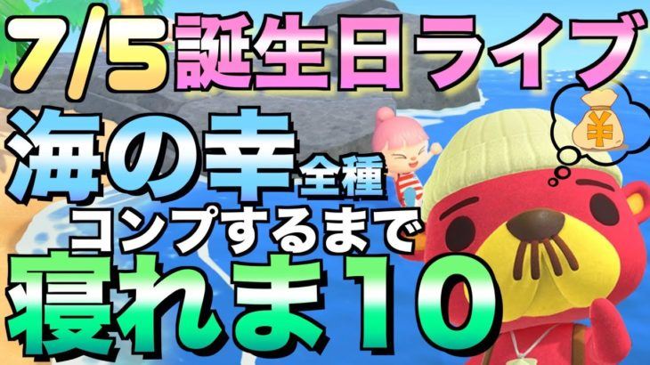 【あつ森】7月5日は誕生日!海の幸40種 コンプするまで寝れま10