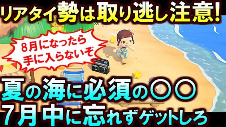 (あつ森)7月中に忘れずにやるべきことまとめ!特に映える夏の砂浜に必須の○○は8月になったら入手できないぞ!(あつまれどうぶつの森)
